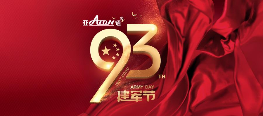 人民解放军建军93周年 | 致敬我们的钢铁勇士!
