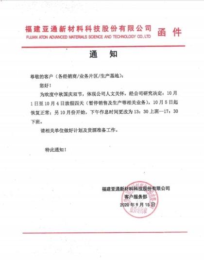 关于2020年中秋国庆双节放假通知