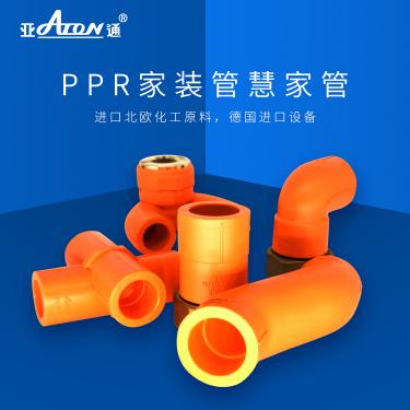 山猫直播家装管 | PPR新品管件上市,让你解锁管道家装新技能!