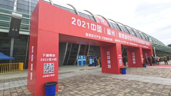 山猫直播资讯 | 山猫直播亮相2021中国(福州)智慧城市社会公共安全及消防应急博览会