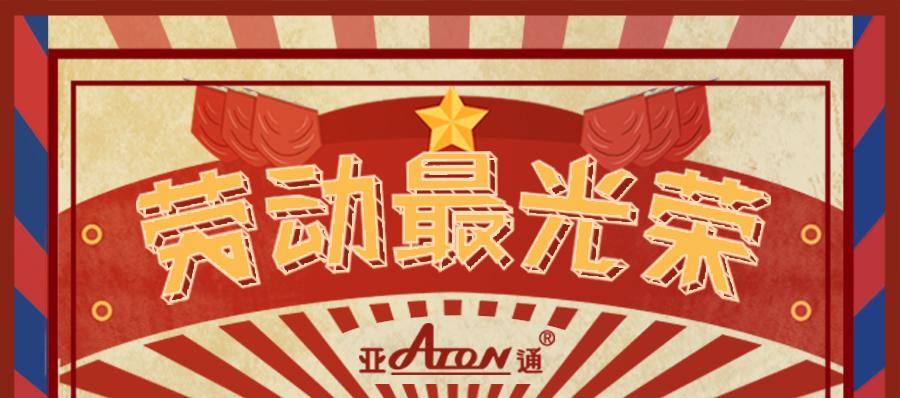 劳动节 | 山猫直播向劳动者致敬