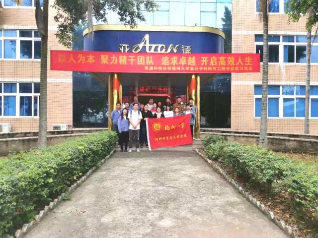 山猫直播资讯   福州大学高分子材料与工程专业学生赴山猫直播实习圆满结业
