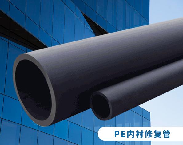 产品介绍   PE内衬修复管与非开挖修复技术实用手册