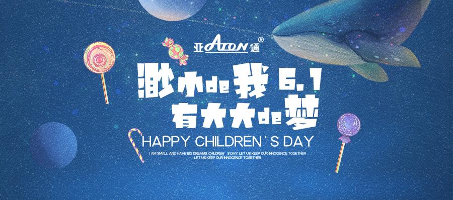 国际儿童节 | 山猫直播家装管 让生活承载梦想 让安全呵护童心