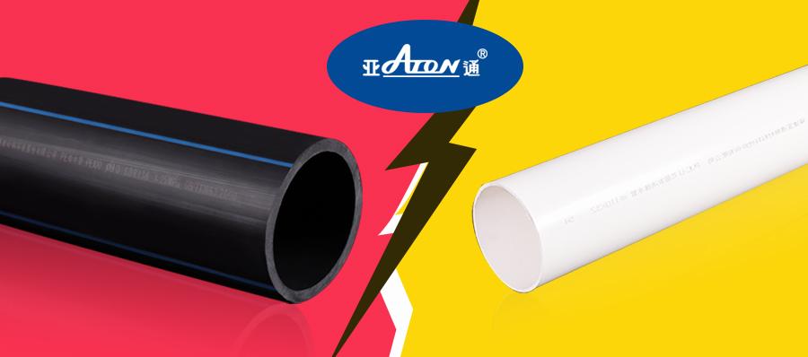从零开始 | 原料到产品,对比PVC与PE之间的差异