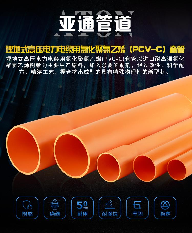 详情页-埋地式高压电力电缆用氯化聚氯乙烯(PCV-C)套管_01.jpg