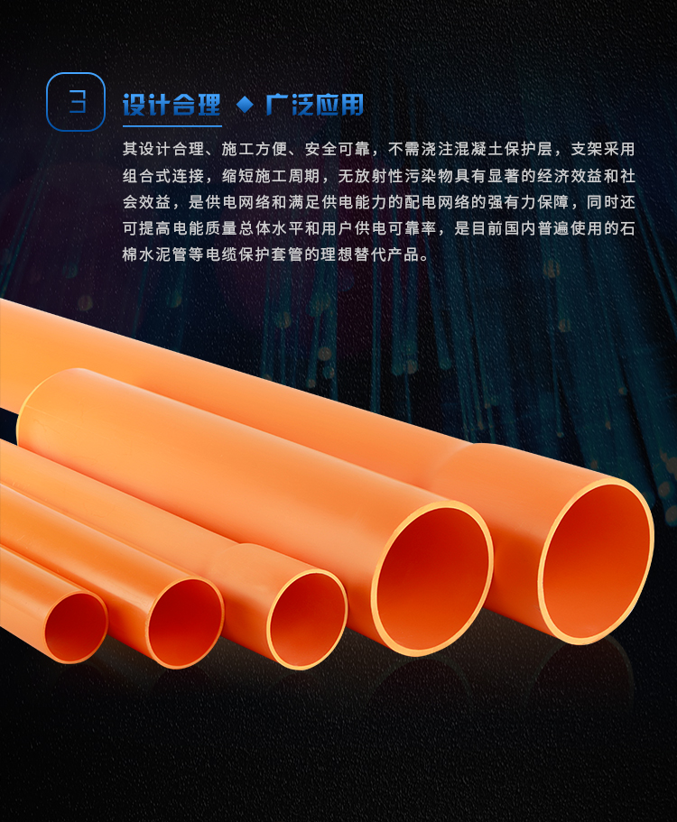 详情页-埋地式高压电力电缆用氯化聚氯乙烯(PCV-C)套管_04.jpg