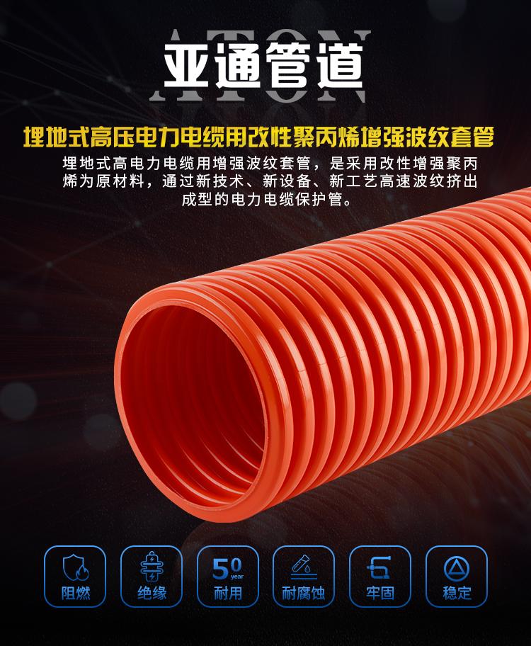 详情页-埋地式高压电力电缆用改性聚丙烯增强波纹套管_01.jpg