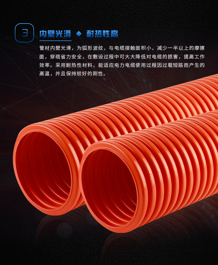 详情页-埋地式高压电力电缆用改性聚丙烯增强波纹套管_04.jpg