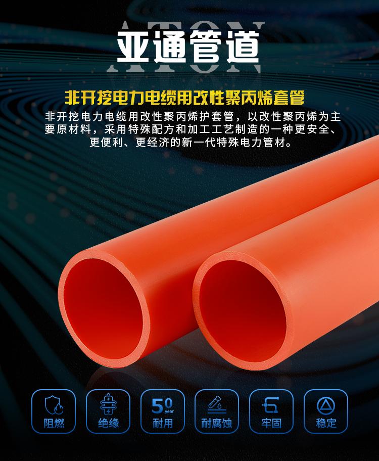 详情页-非开挖电力电缆用改性聚丙烯套管_01.jpg
