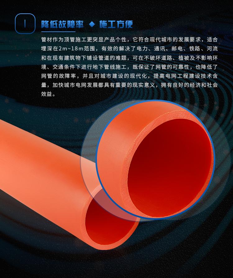详情页-非开挖电力电缆用改性聚丙烯套管_02.jpg